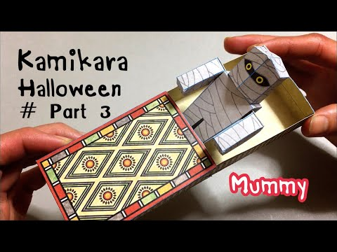 Japanese paper toys kamikara Halloween part 3 Mummy
