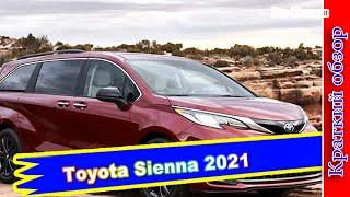 Авто обзор - Toyota Sienna 2021: 4-ое поколение японского минивэна