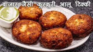 बाज़ार जैसी कुरकुरी आलू टिक्की बनाने की विधि | Aloo Tikki Recipe in Hindi - cookingshooking