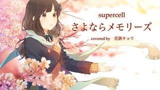 【supercell】さよならメモリーズ/花鋏キョウ【歌ってみた】