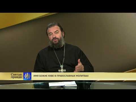 Протоиерей Андрей Ткачёв. Имя Божие Яхве в Православии