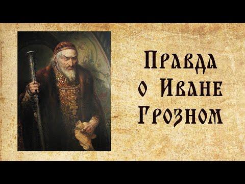 Царь Иван Грозный. Годы правления.