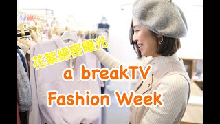 【abreak TV Fashion Week Catwalk💖】