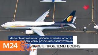 """""""Москва и мир"""": долгожданная свобода и новые проблемы Boeing - Москва 24"""