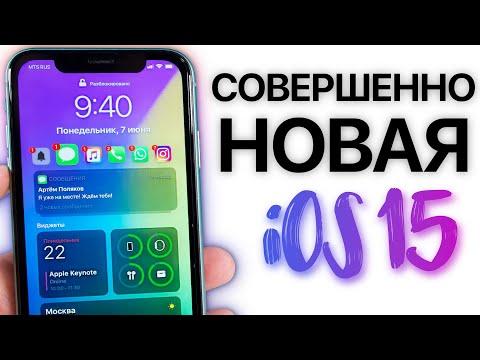 Представляем iOS 15 на iPhone. Система которая изменит всё. Дата выхода iOS 15. Что нового iOS 15.