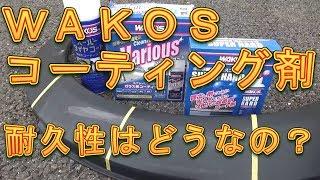 WAKOS(ワコーズ)コーティング剤 耐久試験を実施!/しゅんしゅんがれーじ