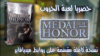 شرح طريقة تحميل وتشغيل لعبة Medal of Honor Allied Assault كاملة على ميديافاير