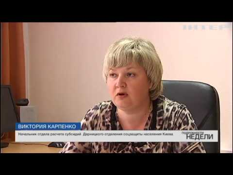 Украинцам придется получать субсидии по новым правилам