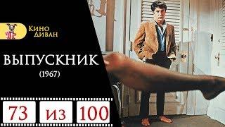 Выпускник (1967) / Кино Диван - отзыв /