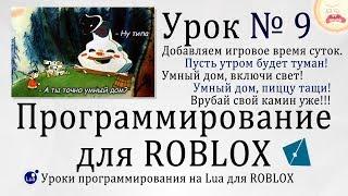 Урок #9 Roblox Studio 2019 - Умный дом накормит и согреет!