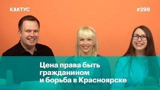 Цена права быть гражданином и борьба в Красноярске