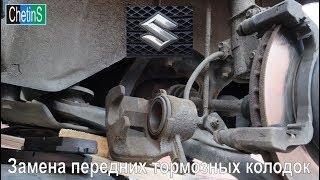 Замена передних тормозных колодок Suzuki Grand Vitara 2011