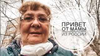 ПРИВЕТ ОТ МАМЫ ИЗ РОССИИ ЧТО ПРОИСХОДИТ В РОССИИ НОВОСТИ ОТ МАМЫ