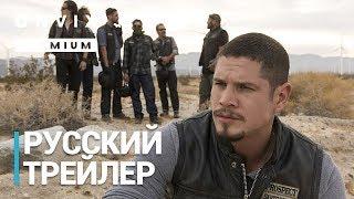 Майянцы   Русский трейлер   Сериал [2018, 1-й сезон]