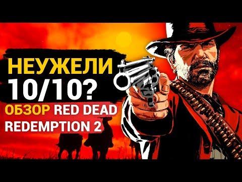 Обзор Red Dead Redemption 2 — лучшая игра Rockstar и 10 из 10 thumbnail