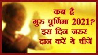 Shankh Dhwani | सर्वार्थ सिद्धि योग में मनायी जाएगी गुरु पूर्णिमा | Guru Purnima 2021 | Muhurat
