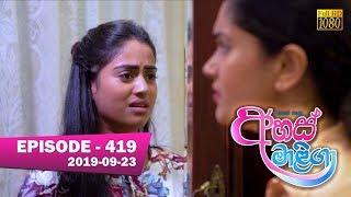 Ahas Maliga | Episode 419 | 2019-09-23 Thumbnail