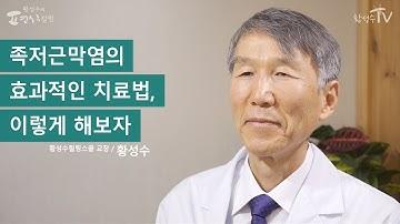 [황성수TV] 족저근막염 치료법