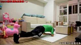 一休運動心得分享--四分鐘操爆你的腹肌,TABATA腹肌運動高階版