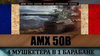 AMX 50B полный гайд как играть на танке, видеообзор уроки игры на танке АМХ 50В