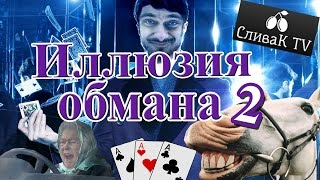 Иллюзия Обмана 2 русский трейлер прикол - СливаК Tv