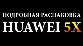 Huawei Honor 5X подробная распаковка Сколько стоит? Где купить