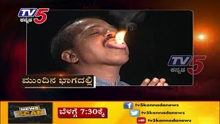 Magic Tricks Behind superstition beliefs in India  | ನಿಗೂಢ ಸತ್ಯ | Nigooda Satya | TV5 Kannada