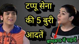 टप्पू सेना की 5 बुरी आदतें 5 Bad Habits Of Tappu Sena - Taarak mehta... Chashma News