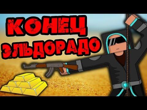 видео: МЫ НАШЛИ ЕГО!!! - ЗОЛОТОЕ ЭЛЬДОРАДО - №3 - Финал!