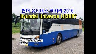 중고버스 현대 유니버스 럭셔리 2016, Used Bu…