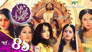 সাত ভাই চম্পা | Saat Bhai Champa | EP 41 | Mega TV Series | Channel i TV