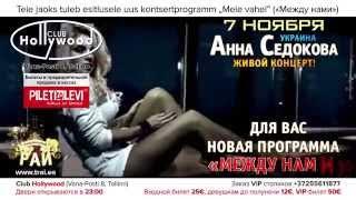 Танцевальный Pай 70 Tantsuparadiis 70 Anna Sedokova Украинa 7 ноября в клубе HOLLYWOOD