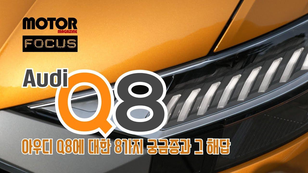 Audi Q8 아우디 Q8에 대한 8가지 궁금증