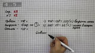 Страница 69 Задание 12 – Математика 4 класс Моро – Учебник Часть 1