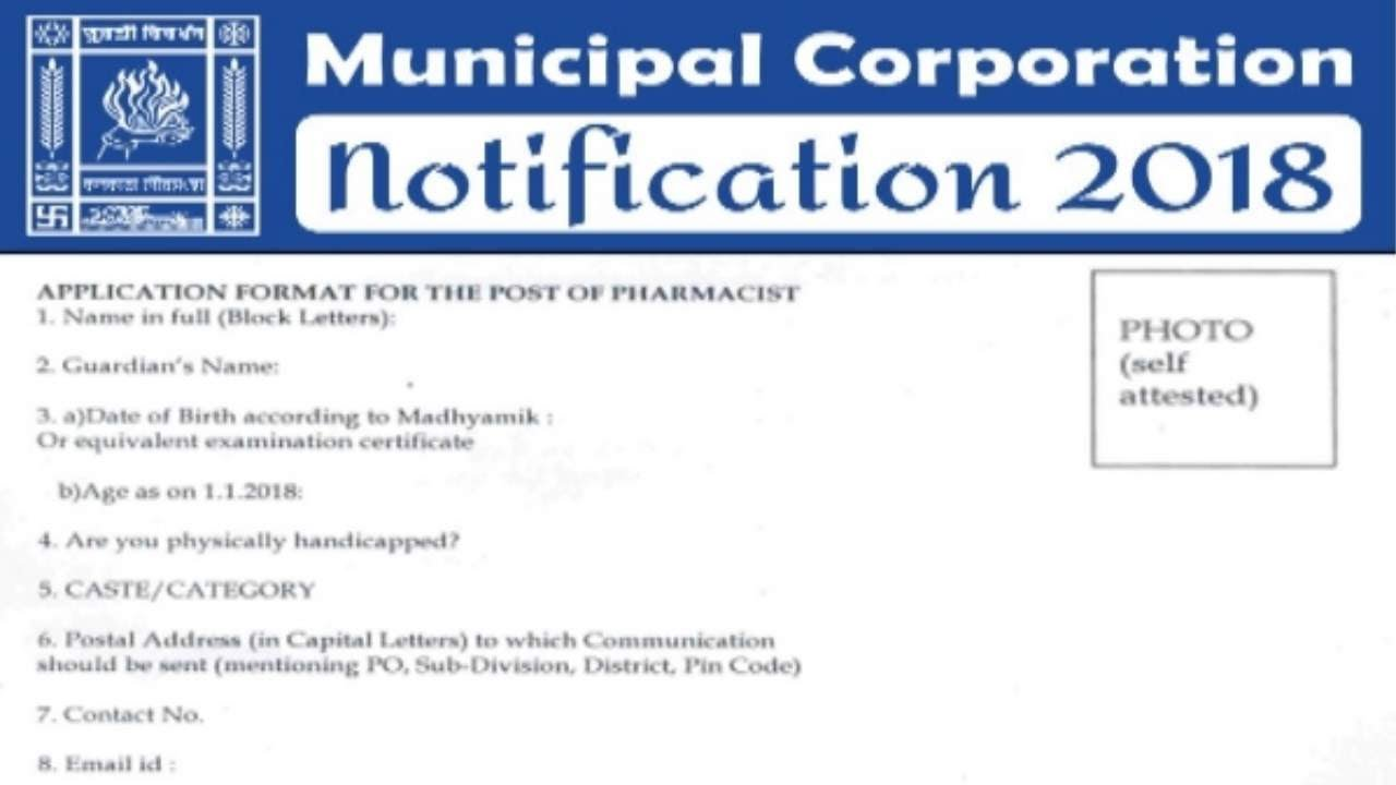 Municipal Corporation Recruitment 2018 Sarkari Naukri Govt Job
