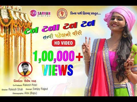 Tan Tana Tan Tan | Veero Maro | DJ Song } New Gujarat Song 2018 | Most expensive song
