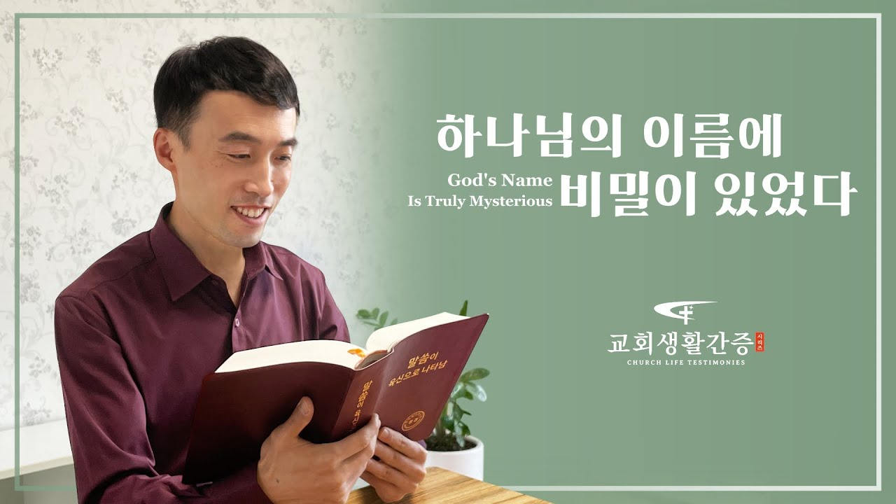 교회생활간증 동영상 <하나님의 이름에 비밀이 있었다>