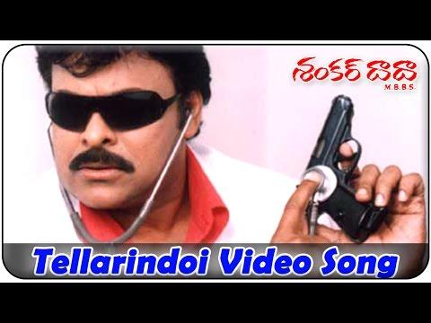 Tellarindoi Video Song || Shankar Dada M.B.B.S || Chiranjeevi, Sonali Bendre