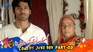 Yaaradi Nee Mohini Tamil Movie Comedy Jukebox | Part 2 | Dhanush | Nayanthara | Raghuvaran | Karunas