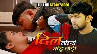 दिल तोहरो केहू तोड़ी   #Neelkamal Singh   Dil Toharo Kehu Todi   Bhojpuri Sad Song 2020