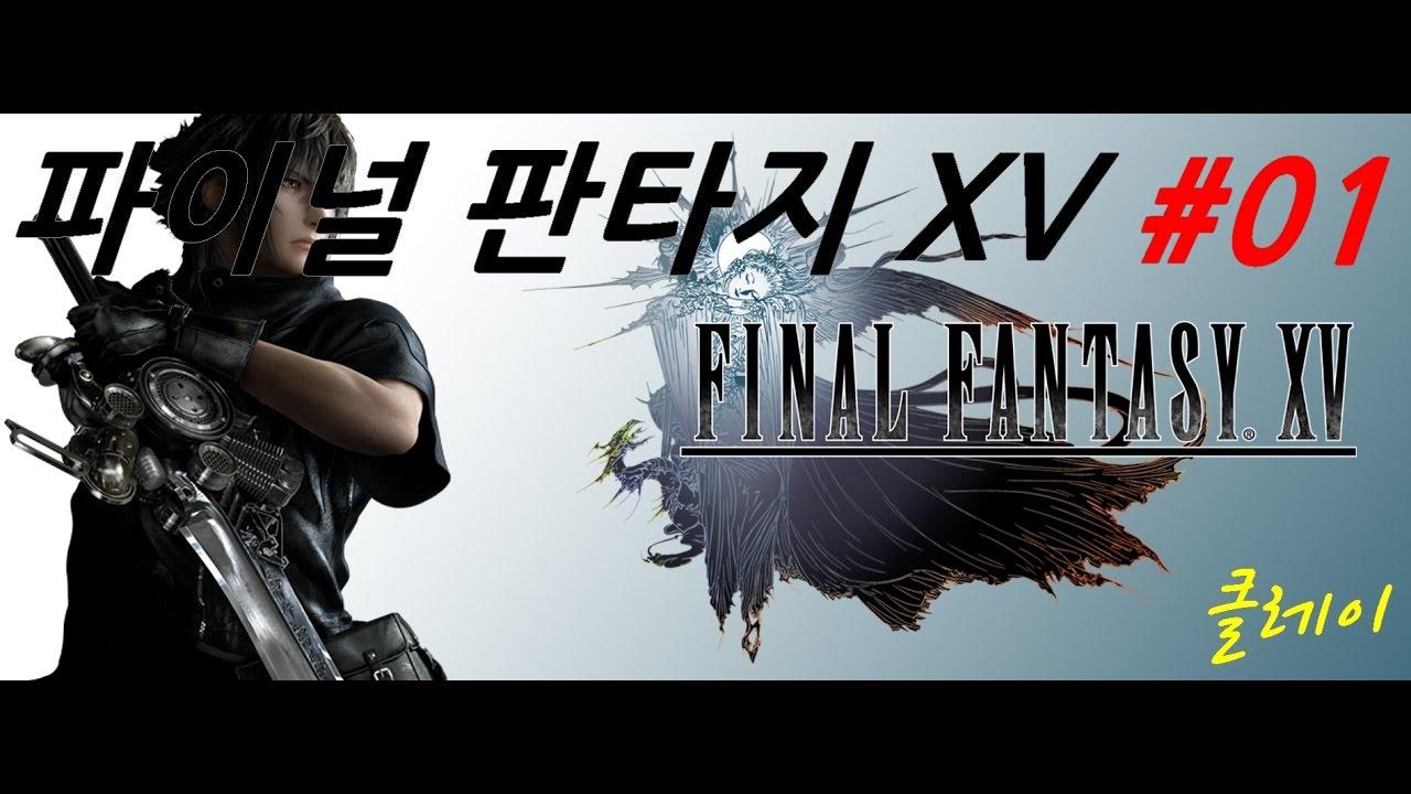 Final Fantasy 15 Trophäen