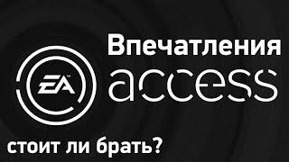 Впечатления от EA Access
