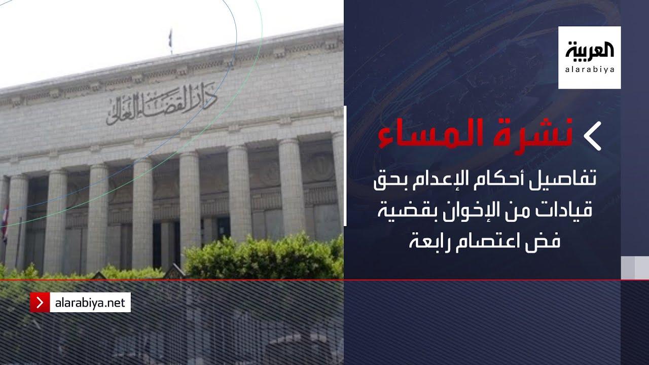 نشرة المساء | تفاصيل أحكام الإعدام بحق قيادات من الإخوان بقضية فض اعتصام رابعة  - 21:55-2021 / 6 / 14