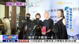 布料之都時尚轉型 台灣設計超搶手《海峽拚經濟》