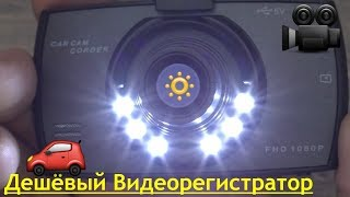 Видеорегистратор Gizcam h300 Full HD и Бутафория на Ночное Видение