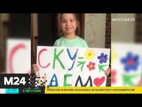 Воспитанники детского сада записали видеообращение к воспитателям - Москва 24