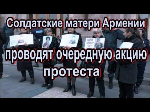 Солдатские матери Армении проводят очередную акцию протеста