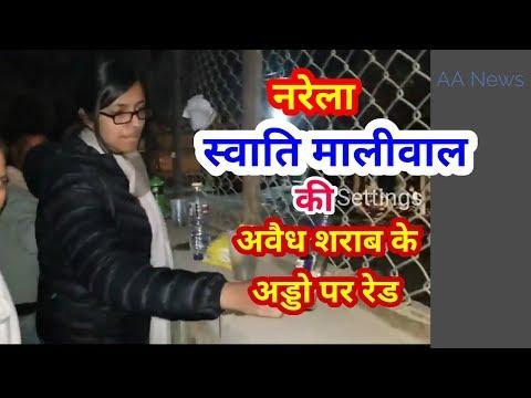 Narela Swati Maliwal Raid