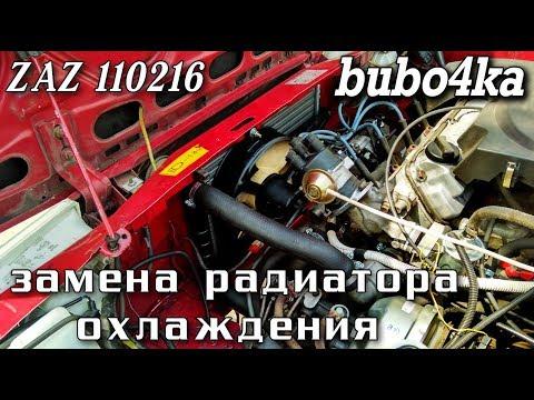 Замена радиатора охлаждения ZAZ 1102
