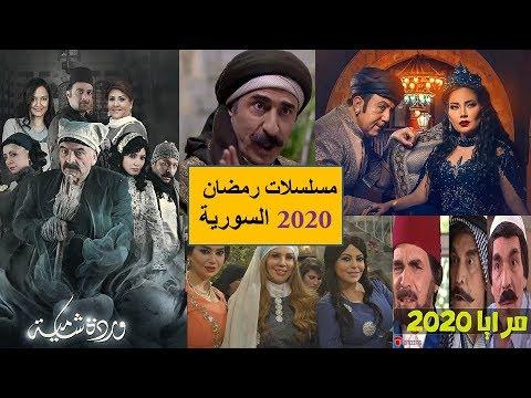 المسلسلات السورية لرمضان 2020 وغياب مسلسل Youtube